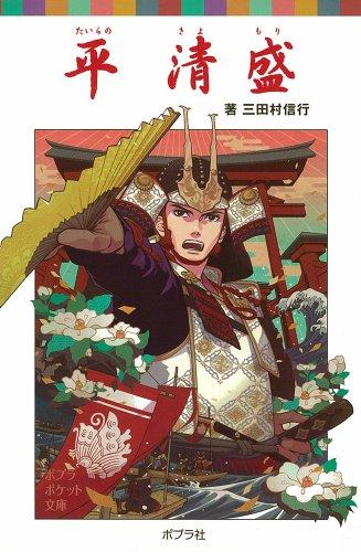 平清盛 (ポプラポケット文庫 伝記)