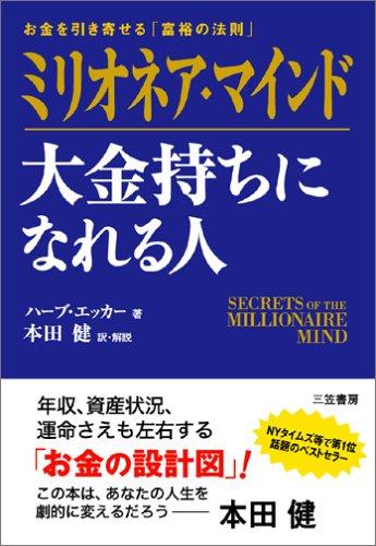 ミリオネア・マインド 大金持ちになれる人―お金を引き寄せる「富裕の法則」