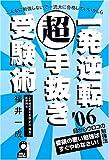 一発逆転超手抜き受験術〈2006年版〉 (Yell books)