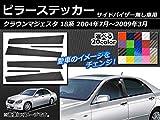 AP ピラーステッカー カーボン調 トヨタ クラウンマジェスタ 18系 サイドバイザー無し用 2004年07月~2009年03月 ブラック AP-CF207-BK 入数:1セット(6枚)