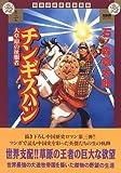 マンガ中国大人物伝 (3) (SEBUNコミックス)