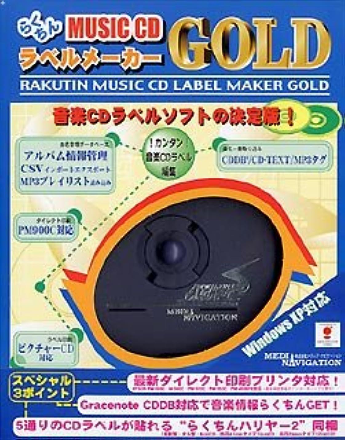 らくちんMUSIC CDラベルメーカー GOLD