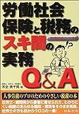 労働社会保険と税務のスキ間の実務Q&A―人事労務担当者泣かせの税務