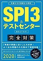 SPI3&テストセンター 出るとこだけ! 完全対策 2020年度 (就活ネットワークの就職試験完全対策1)