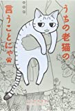 うちの老猫の言うことにゃ / ふじの はるか のシリーズ情報を見る