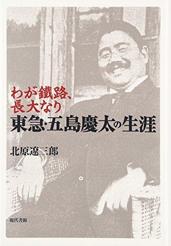 わが鐵路、長大なり 東急・五島慶太の生涯の詳細を見る