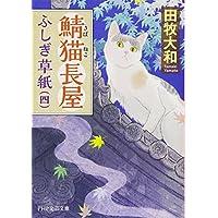 鯖猫(さばねこ)長屋ふしぎ草紙(四) (PHP文芸文庫)