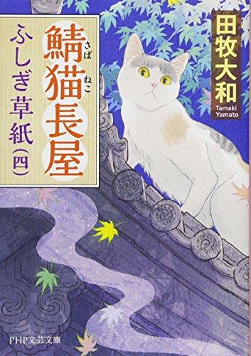 鯖猫(さばねこ)長屋ふしぎ草紙(四) (PHP文芸文庫)の詳細を見る
