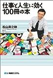 仕事と人生に効く100冊の本