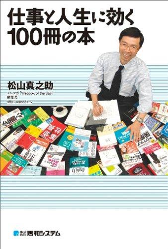 仕事と人生に効く100冊の本の詳細を見る
