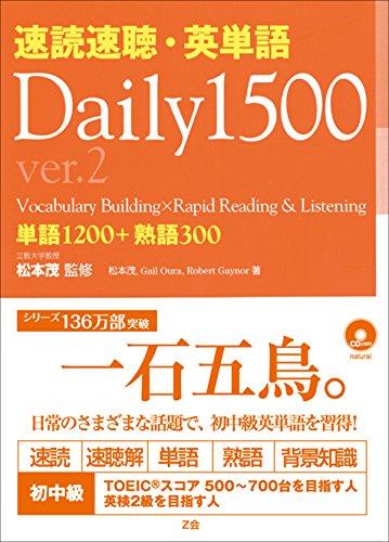 速読速聴・英単語 Daily 1500 ver.2の詳細を見る