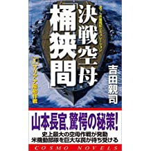 決戦空母「桶狭間」(1)マリアナ陽動作戦 (コスモノベルズ)