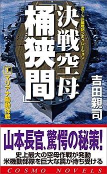 [吉田親司]の決戦空母「桶狭間」(1)マリアナ陽動作戦 (コスモノベルズ)