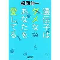 遺伝子はダメなあなたを愛してる (朝日文庫)