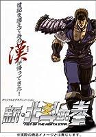 新・北斗の拳 第壱話 「呪縛の街」 [DVD](在庫あり。)
