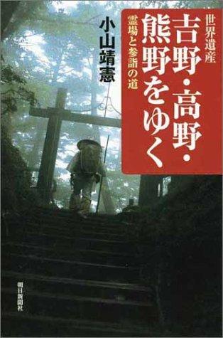 世界遺産 吉野・高野・熊野をゆく 霊場と参詣の道 (朝日選書)