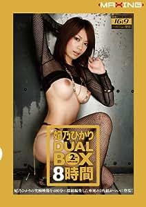 妃乃ひかり DUAL BOX 8時間 マキシング [DVD]