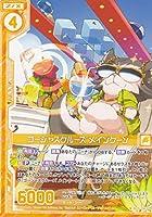 ゼクス Z/X B25-043 ゴージャスクルーズ メインクーン (N ノーマル) 明日に輝く絆
