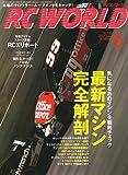 RC WORLD (ラジコン ワールド) 2007年 06月号 [雑誌]