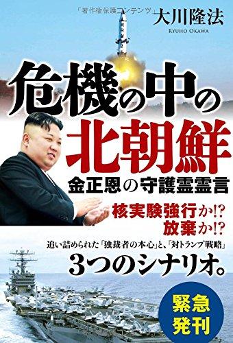 危機の中の北朝鮮 金正恩の守護霊霊言の詳細を見る