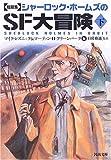 短篇集 シャーロック・ホームズのSF大冒険(下) (河出文庫)