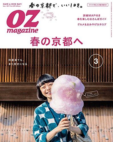 OZmagazine (オズマガジン) 2017年 03月号 [雑誌]