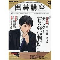 NHKテキスト囲碁講座 2019年 09 月号 [雑誌]