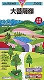 山と高原地図 大菩薩嶺 2016 (登山地図 | マップル)