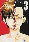 パーフェクト ヒューマン 3  (芳文社コミックス)