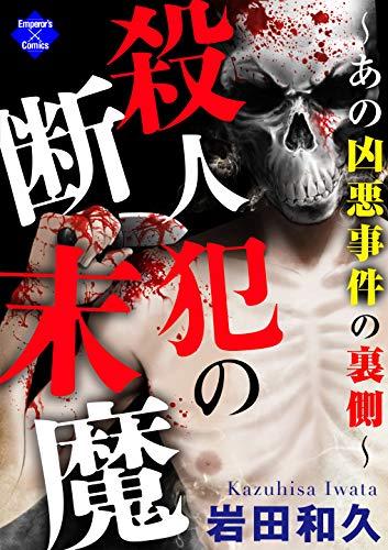 殺人犯の断末魔~あの凶悪事件の裏側~ (エンペラーズコミックス)