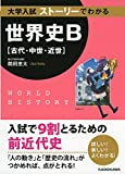 KADOKAWA 鵜飼 恵太 大学入試 ストーリーでわかる世界史B(古代・中世・近世)の画像