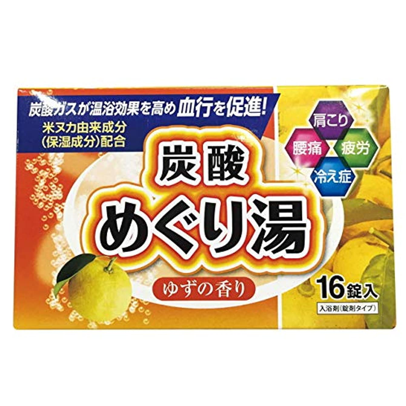真面目な緑農業炭酸めぐり湯 ゆずの香り 16錠