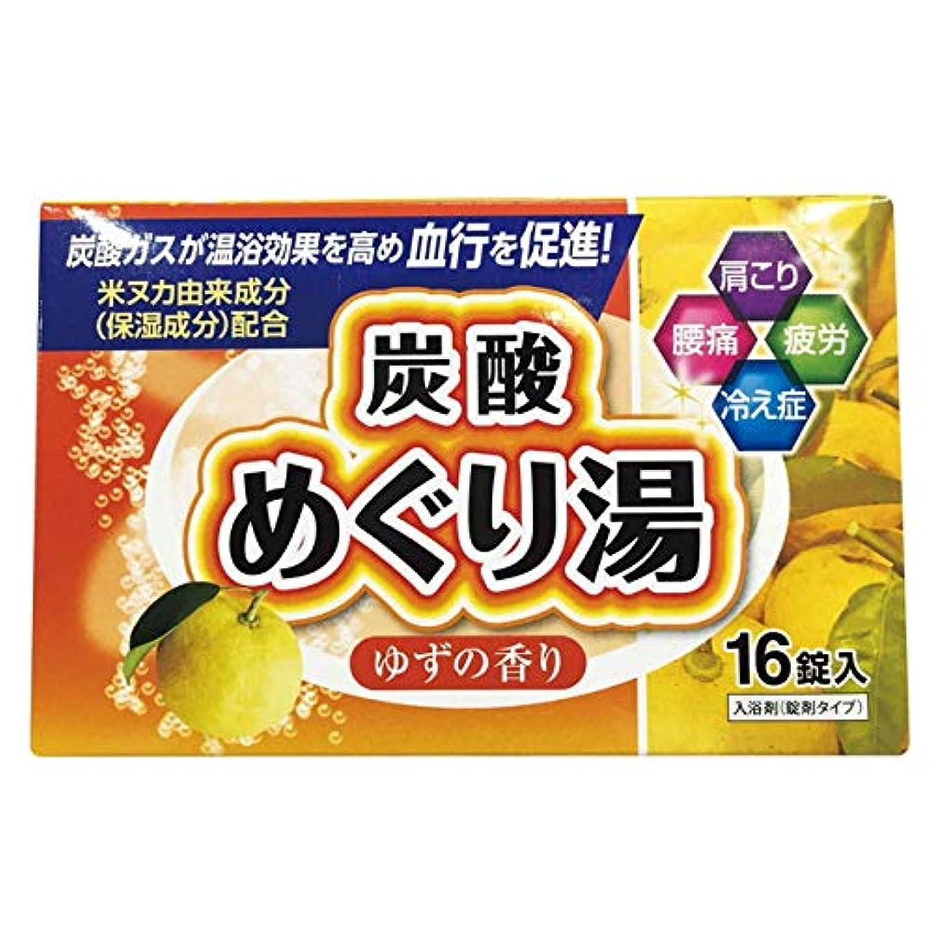 から乱気流同一の炭酸めぐり湯 ゆずの香り 16錠
