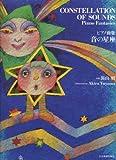 ピアノ曲集 音の星座 湯山昭作曲