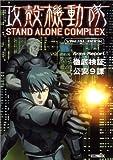 攻殻機動隊STAND ALONE COMPLEXビジュアルブック