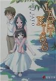 LAST KISS / 佐藤 ケイ のシリーズ情報を見る