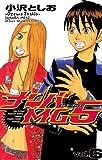 ナンバMG5(6) (少年チャンピオン・コミックス)