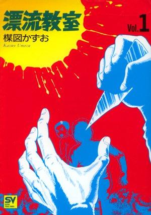 漂流教室 コミック 1-5巻セット (スーパー・ビジュアル・コミックス)
