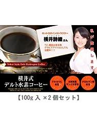 横井式デルト水素コーヒー 2個セット(水素配合ダイエットコーヒー)
