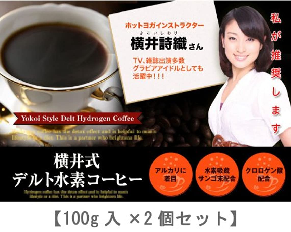 脚うがい薬効能ある横井式デルト水素コーヒー 2個セット(水素配合ダイエットコーヒー)