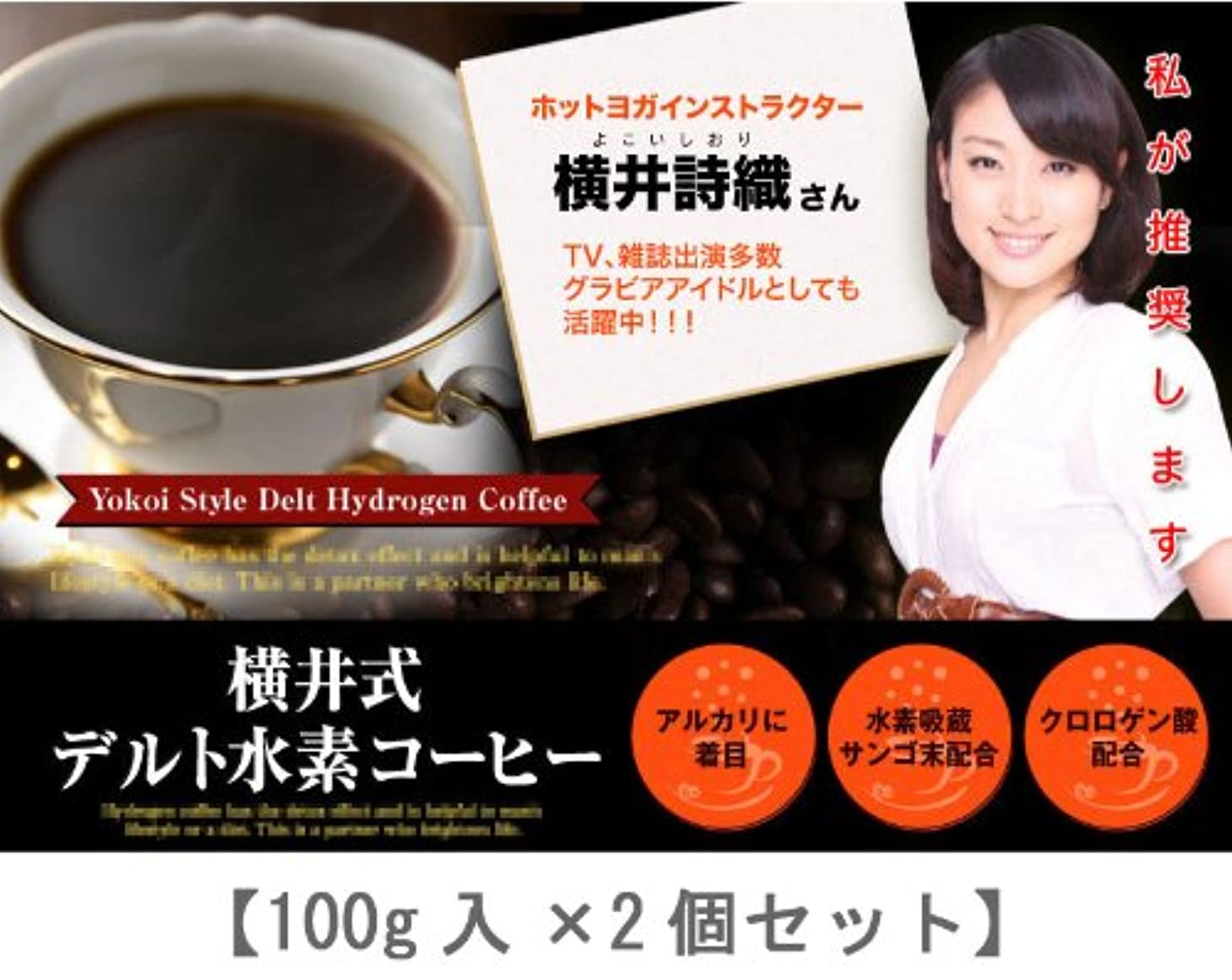 地下電池出撃者横井式デルト水素コーヒー 2個セット(水素配合ダイエットコーヒー)