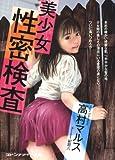 美少女 性密検査 (マドンナメイト文庫)