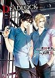 DEADLOCK(1) (Charaコミックス)