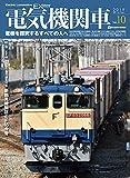 電気機関車EX(エクスプローラ) Vol.10 (電機を探究するすべての人へ)
