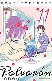 真昼のポルボロン 分冊版(11) (BE・LOVEコミックス)