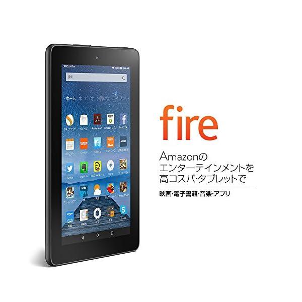 Fire タブレット 8GB、ブラック(第5世代)の紹介画像2
