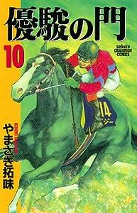 優駿の門 10巻 表紙画像