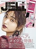 JELLY(ジェリー) 2019年 03月号 [雑誌]
