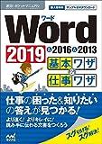速効!ポケットマニュアル Word基本ワザ&仕事ワザ? 2019 & 2016 & 2013