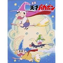 平成天才バカボン DVD-BOX